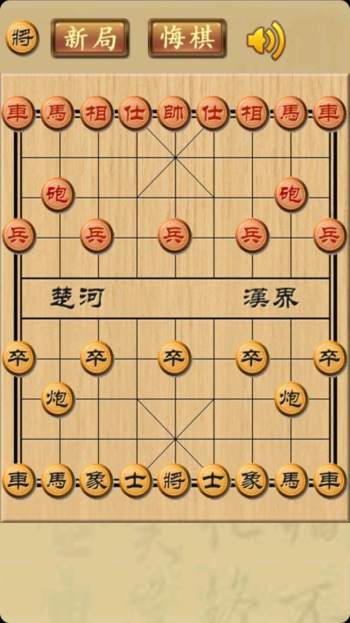 天天中国象棋