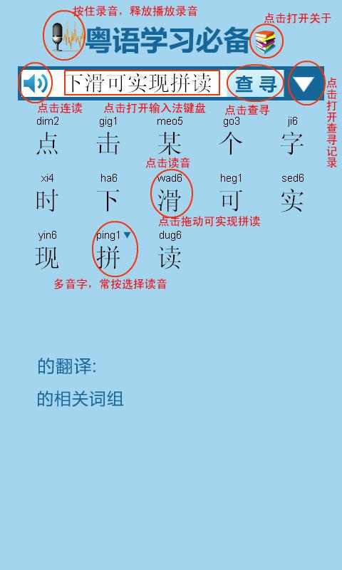 粤语学习必备
