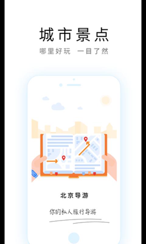 北京导游-应用截图