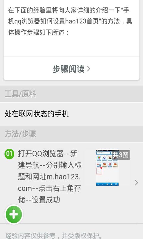 玩免費工具APP|下載QQ浏览器 快速下载使用攻略 app不用錢|硬是要APP