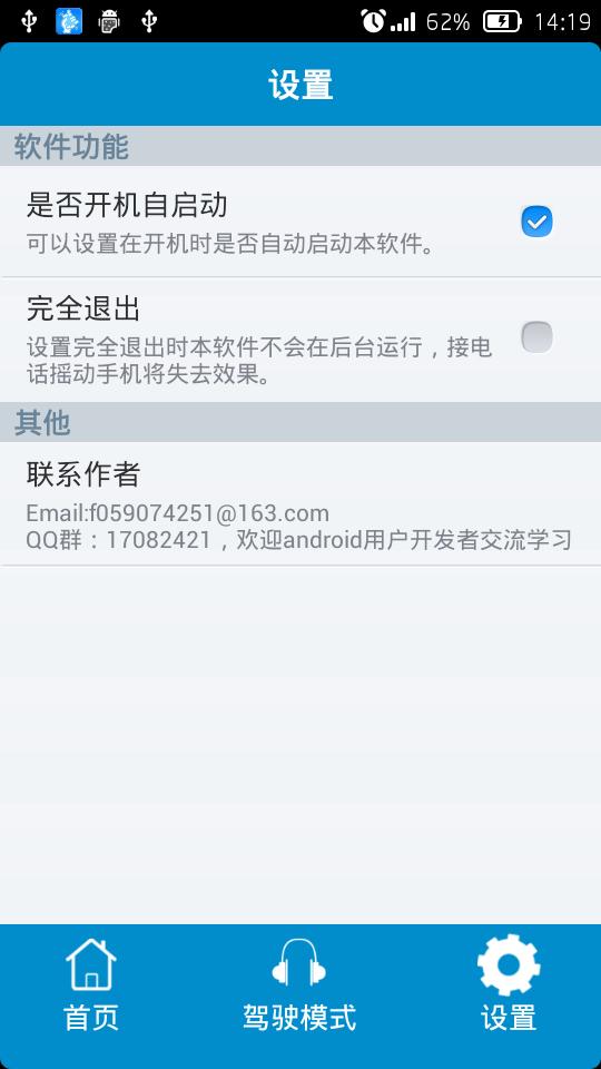 【免費社交App】摇动接电话-APP點子