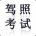 C1汽车驾驶证科目一考试题库 生產應用 App Store-愛順發玩APP