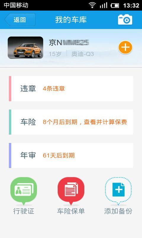 汽车违章查询|玩生活App免費|玩APPs