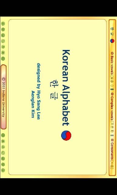 庐江韩语音标发音练习|玩生產應用App免費|玩APPs