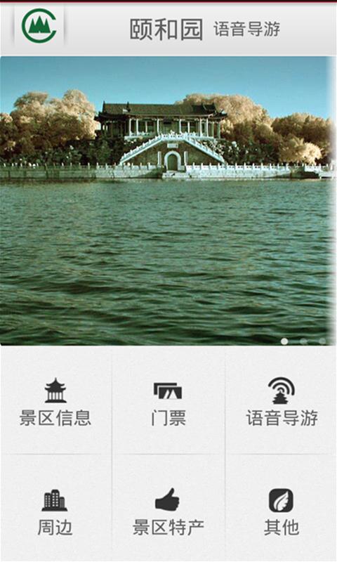 颐和园-应用截图