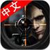 狙击游戏(单机版)