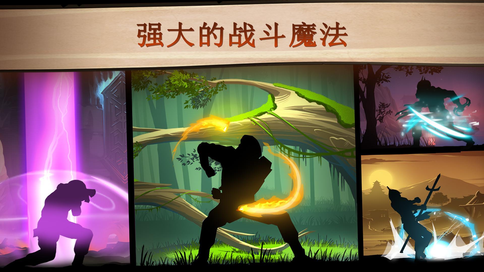暗影格斗 2-应用截图