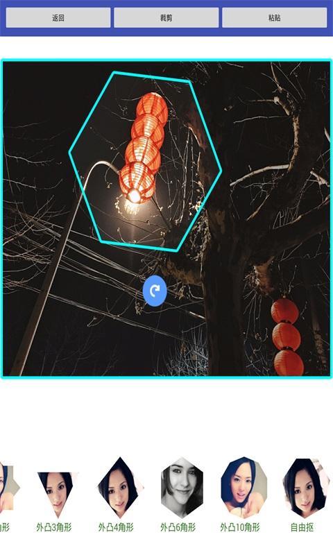 美美抠图大师-应用截图