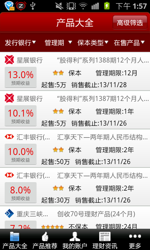 天天中文_免费小说阅读网