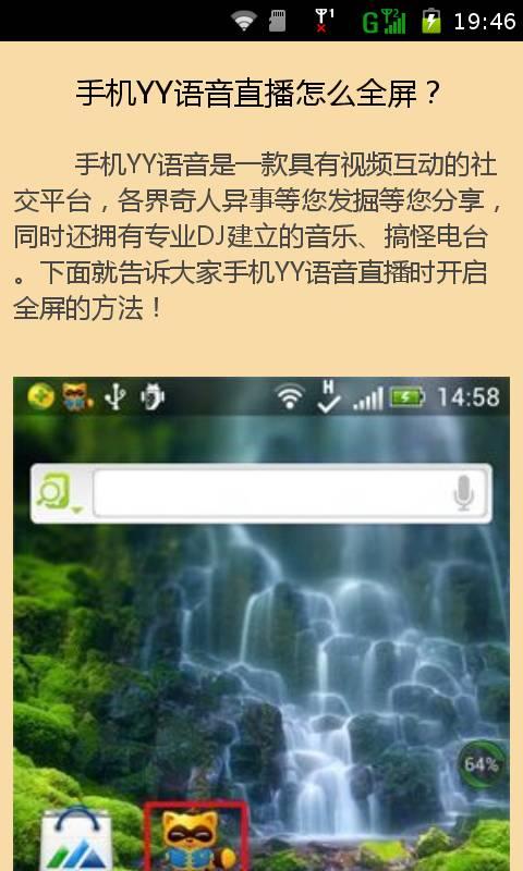 YY语音官方下载手机版 - 太平洋下载中心