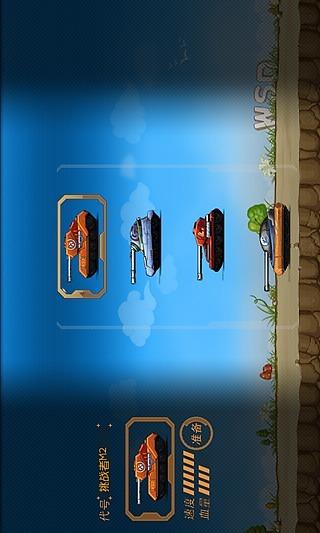 坦克游戏 单机版