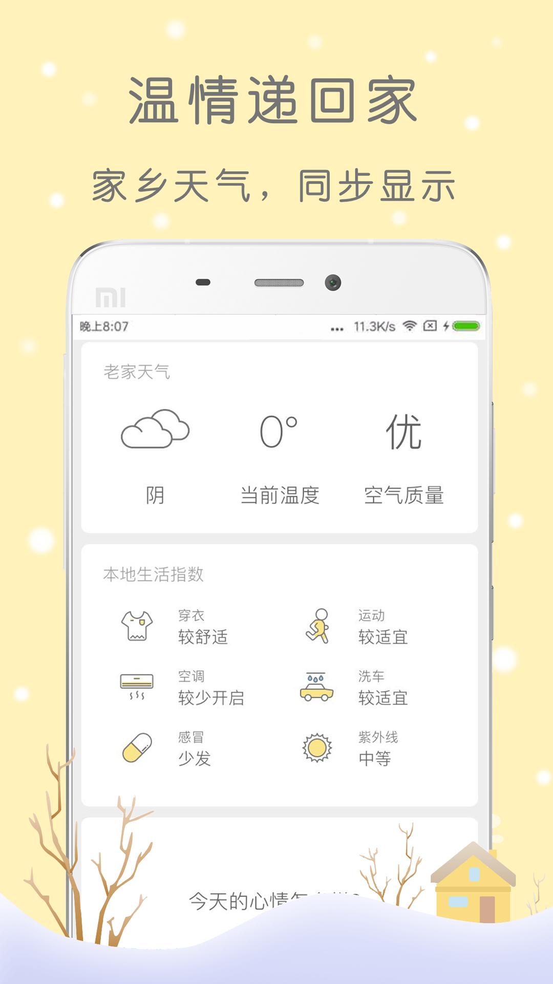 米丫天气-应用截图