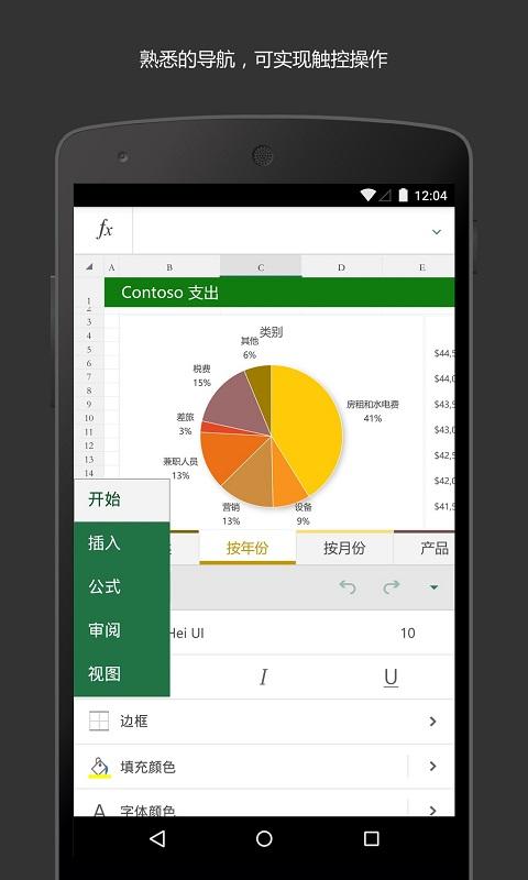 Excel-应用截图