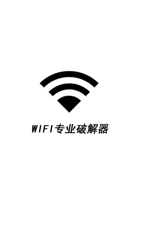 WIFI专业破解器
