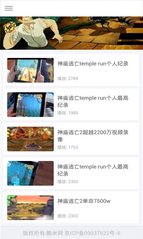 神庙逃亡攻略视频大全|玩動作App免費|玩APPs