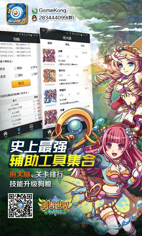 【免費模擬App】游戏控-APP點子