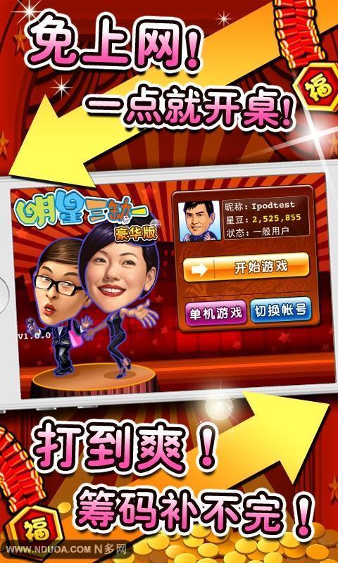 【免費棋類遊戲App】明星三缺一国标版2014-APP點子