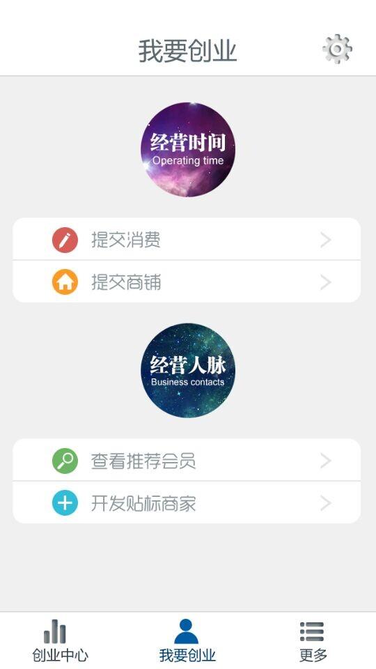 玩生活App|我信·我的未来免費|APP試玩