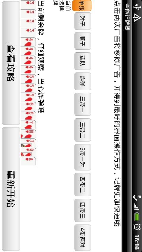 【免費棋類遊戲App】全能记牌器-APP點子