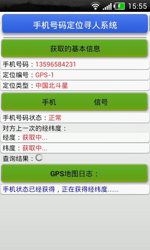GPS手机号码定位跟踪
