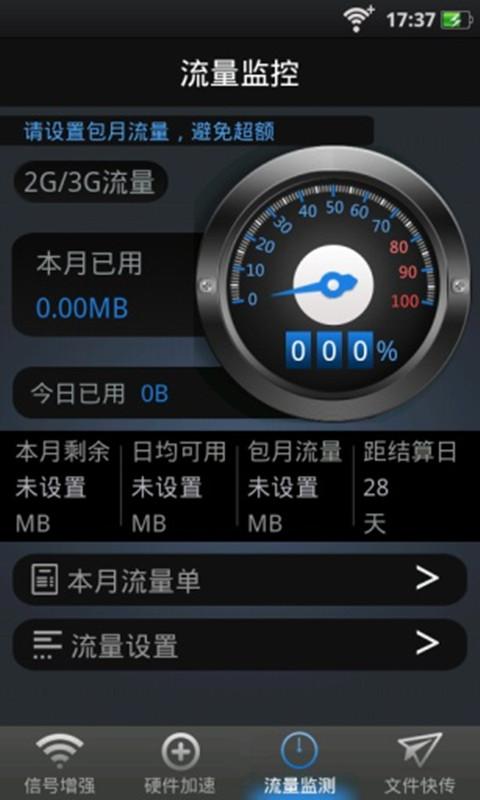超级wifi信号增强器