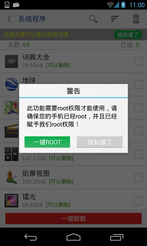 Root大师-应用截图