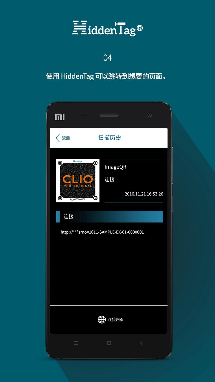 HiddenTag-应用截图