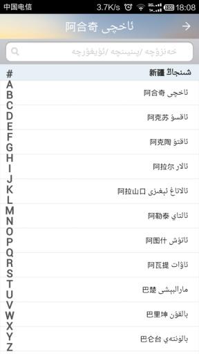 玩工具App|维语天气uygurqa免費|APP試玩