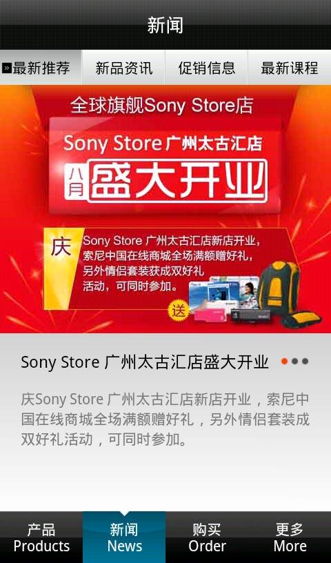 索尼商城|玩財經App免費|玩APPs