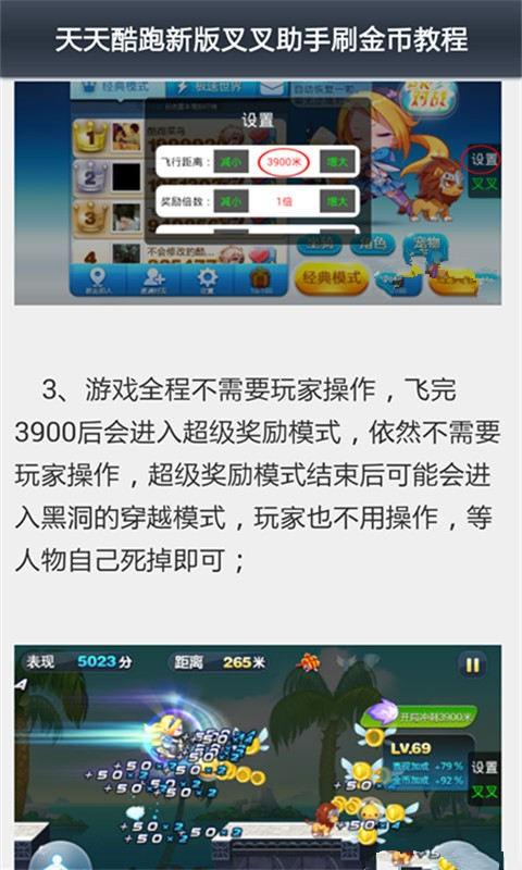 玩模擬App|天天酷跑刷钻神器攻略免費|APP試玩