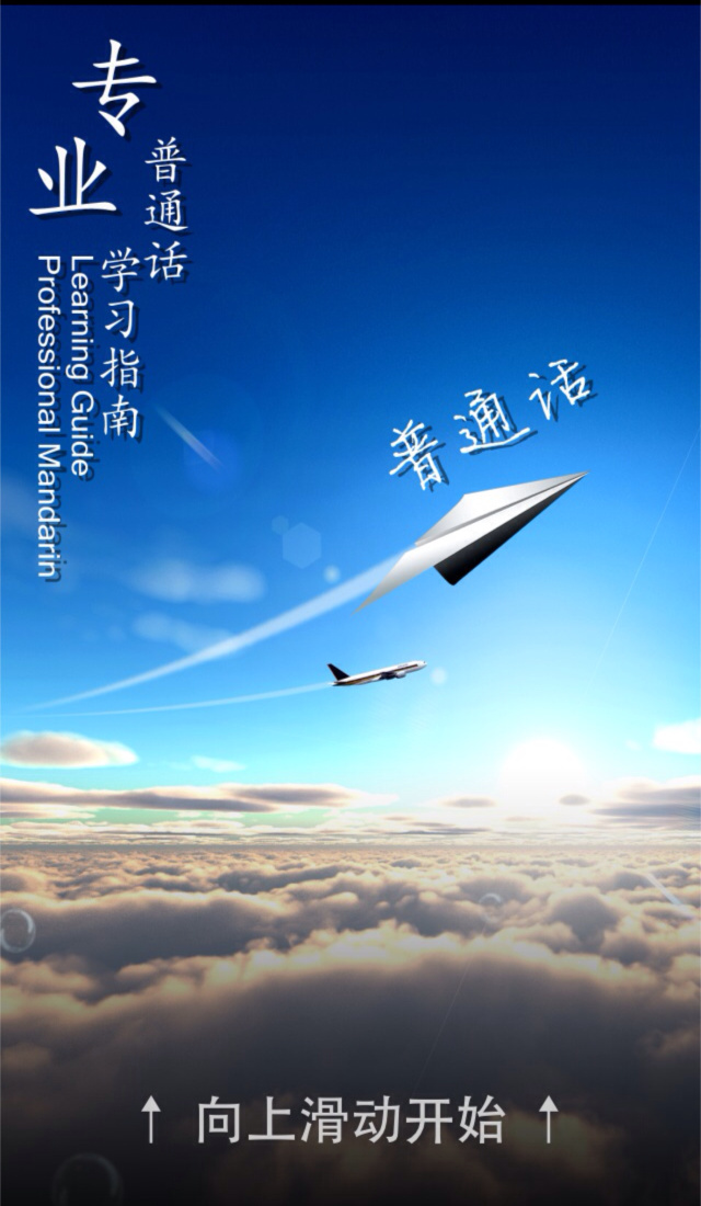 普通話發聲學習機(詞彙集1) -- I Speak Putonghua on the App Store
