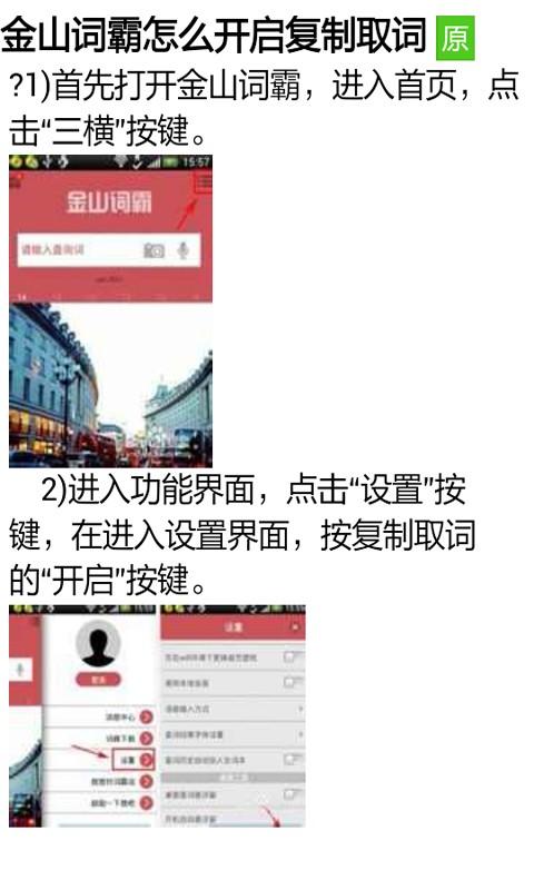 金山词霸-安卓版攻略 生活 App-愛順發玩APP