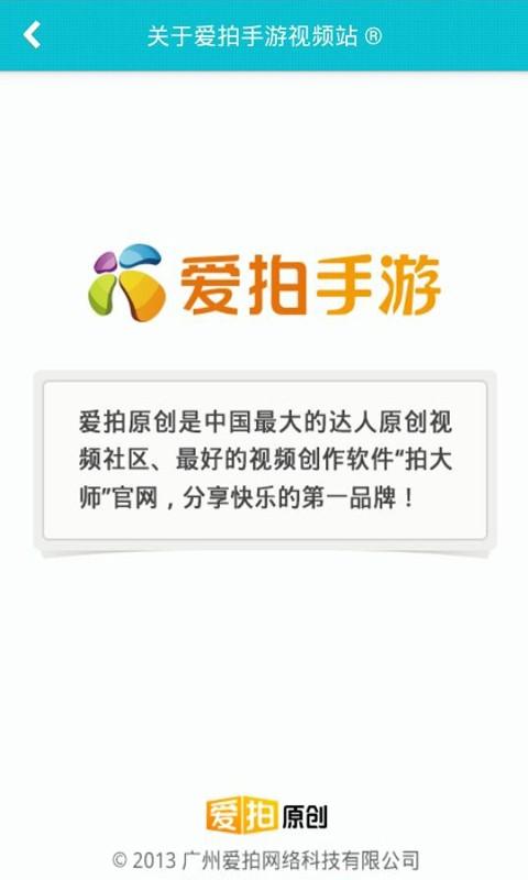 【免費攝影App】爱拍手游视频站-APP點子