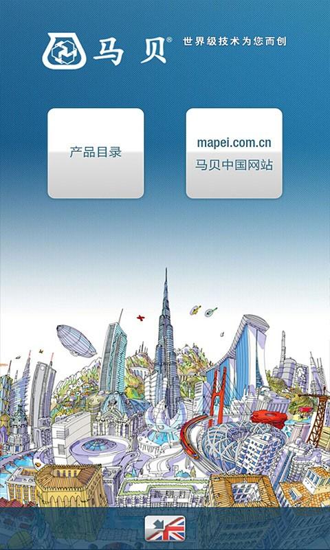 Mapei m. CN-应用截图