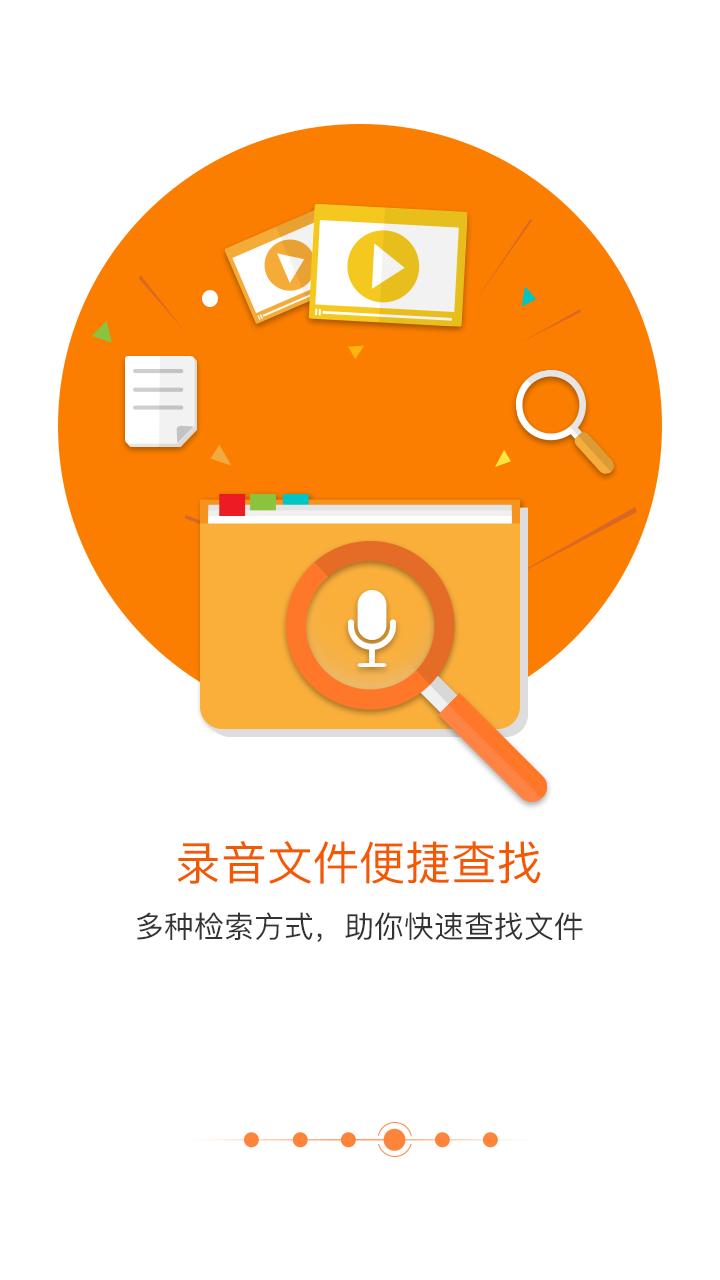 通话录音-手机录音机-应用截图