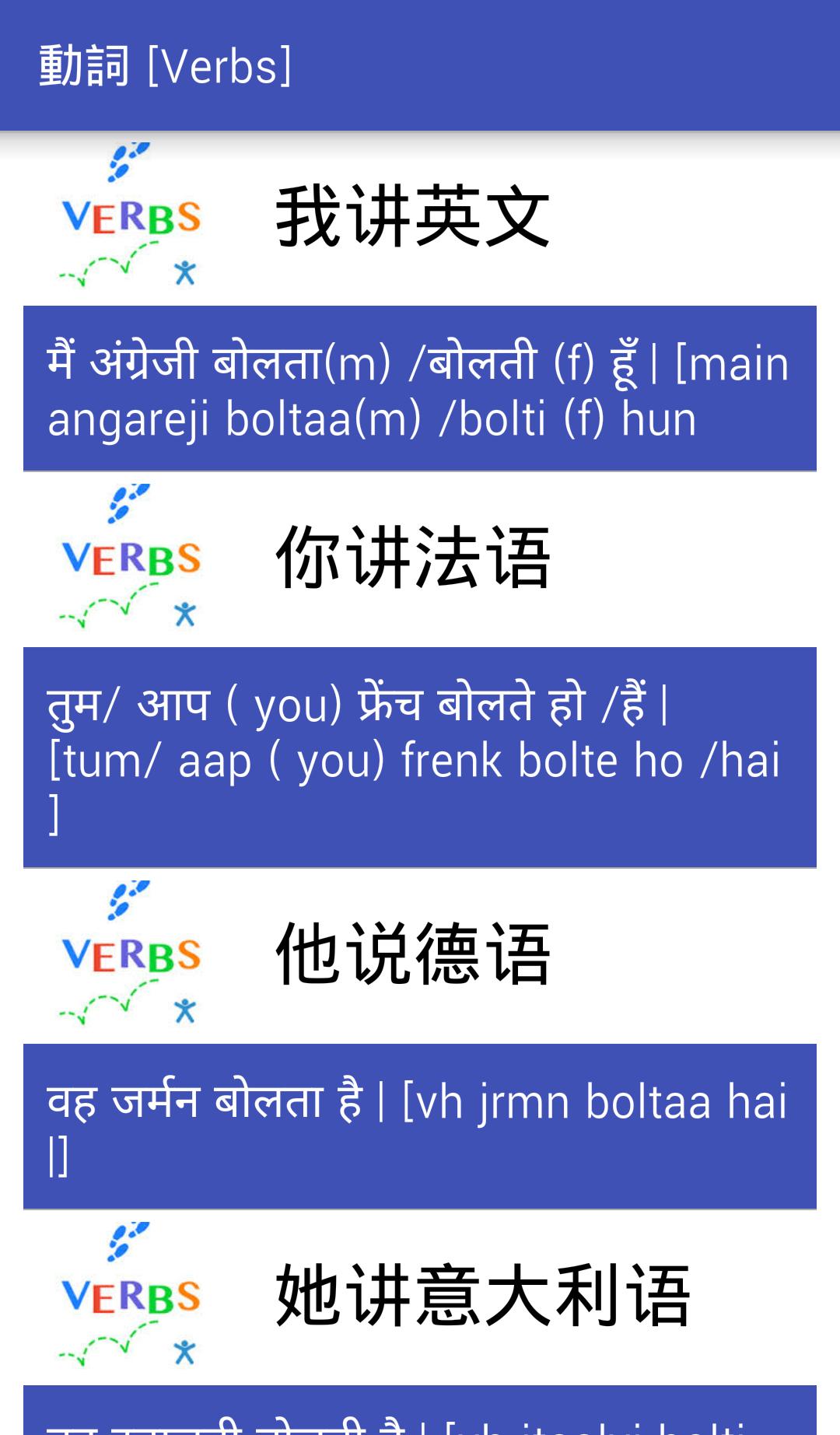 印地语易-应用截图