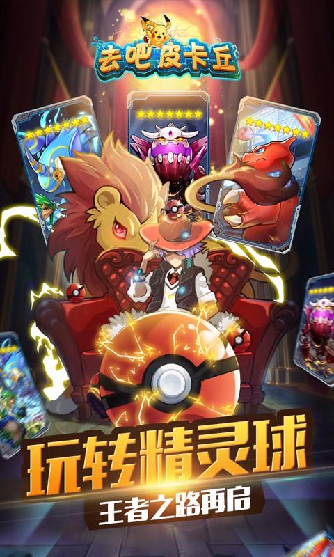 热血精灵王-应用截图
