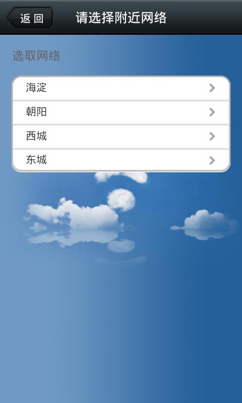 【免費工具App】wifi无线破解大师-APP點子