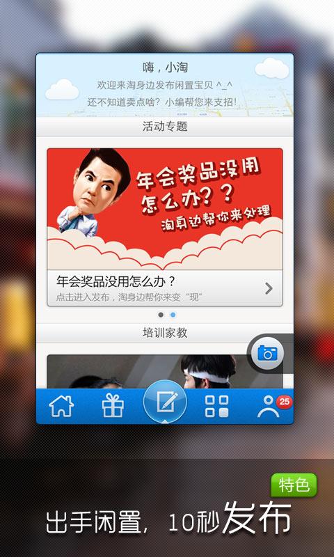 【免費財經App】淘身边-APP點子