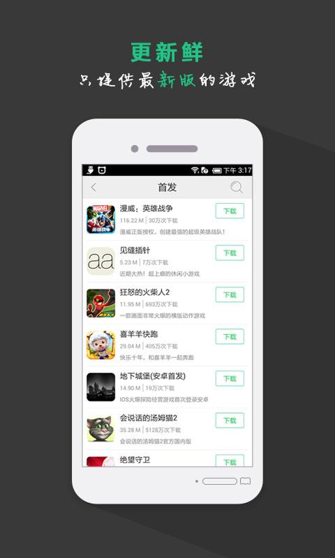 暴玩|玩工具App免費|玩APPs