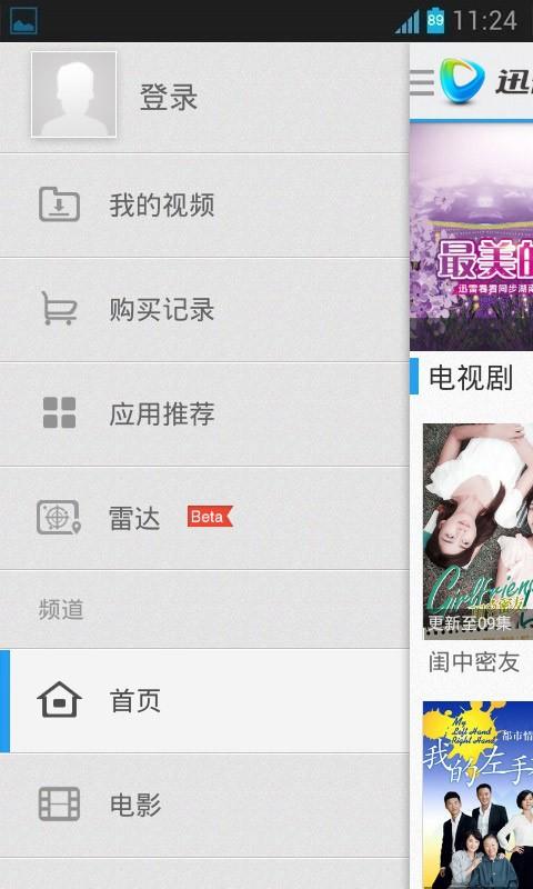 【免費媒體與影片App】迅雷看看(x86版)-APP點子