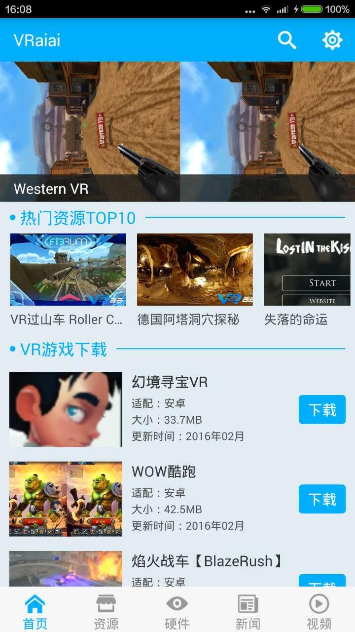 VR爱爱-应用截图