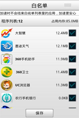 系统垃圾清扫车 工具 App-愛順發玩APP