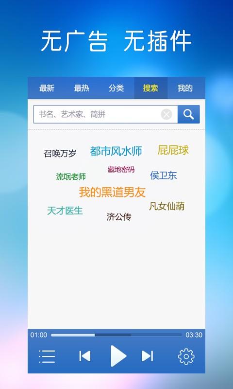 【免費媒體與影片App】酷米听书-APP點子