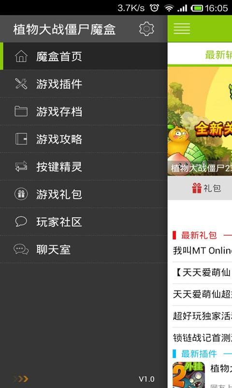 【免費模擬App】植物大战僵尸魔盒-APP點子
