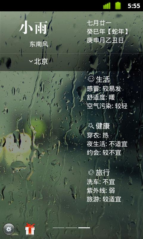 玩生活App|点心天气免費|APP試玩