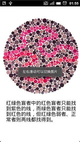 色盲測試卡|最夯色盲測試卡介紹色盲測試捐贈app(共25筆1|2頁)與 ...
