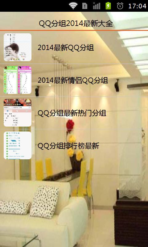 QQ分组最新大全2014