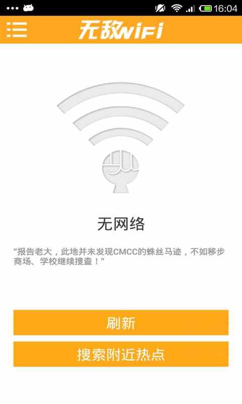 无敌wifi-超级流量伴侣