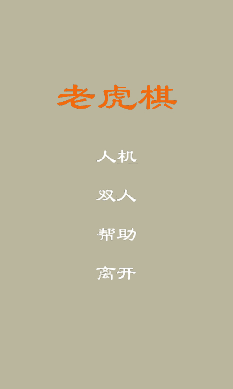 三軍棋app - 癮科技App